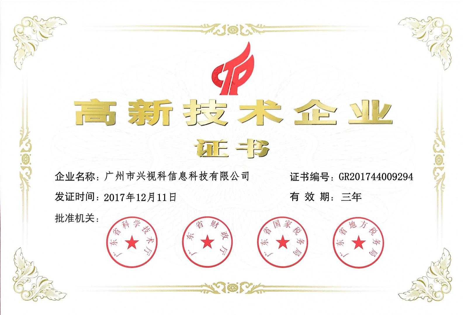 【公示】广州兴视科通过广东省2020年第二批拟认定高新技术企业